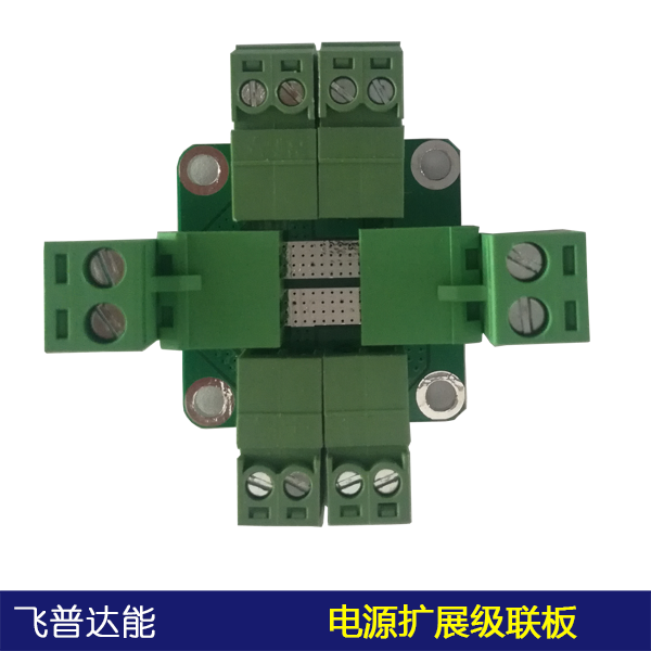 20A Power Extension Cascade Board Motor Array Power Extension Connector