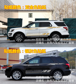 Car Stickers for Ford Explorer Body appearance decoration stickers