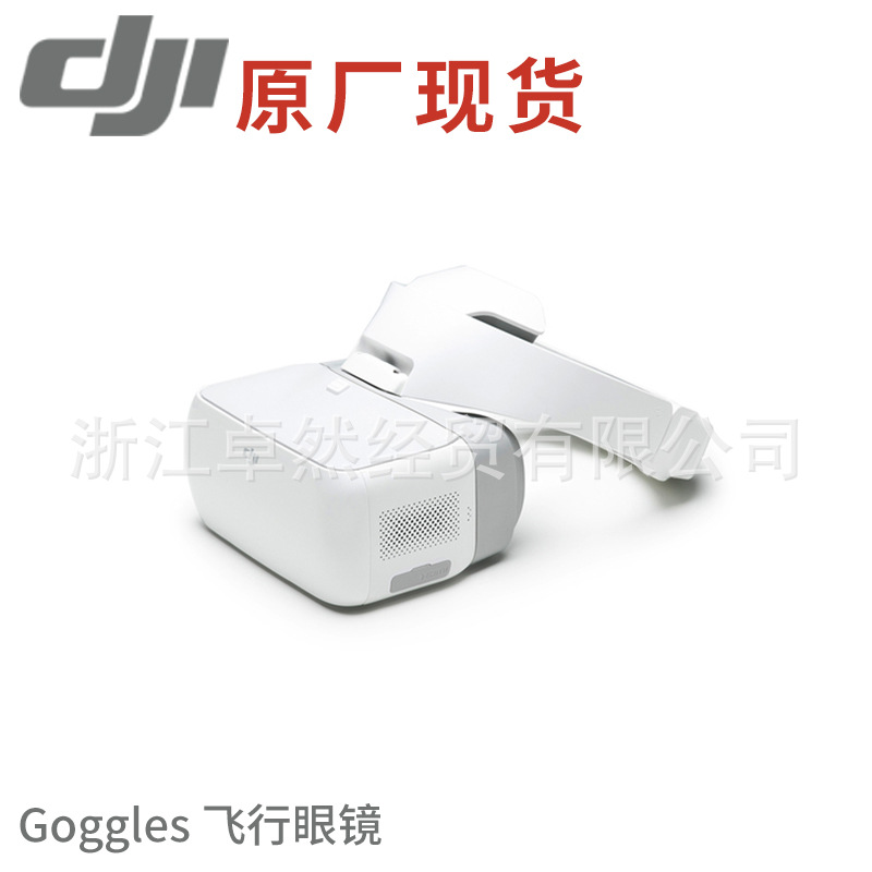 DJI Flight Glasses Goggles FPV First Visual Smart Somatosensory Control Unmanned Aerial Vehicle Drone