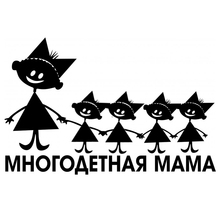 CS-1790#20*13cm Mom and 4 grils reflective waterproof funny car sticker vinyl decal silver/black for auto car stickers styling недорого
