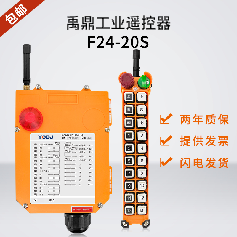 Yuding Hanging Remote Controller F24-20S Traveling Remote Controller Crane Industrial Wireless Remote Controller F24-20s