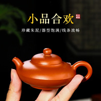 Small Albizzia teapot Yixing teapot  raw ore  vermilion  handmade authentic tea set|Teapots| |  -