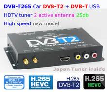HDTV Car DVB T265 Germany DVB T2 H.265 HEVC MULTI PLP Digital TV Receiver automobile DTV box  With Two Tuner Antenna Freene