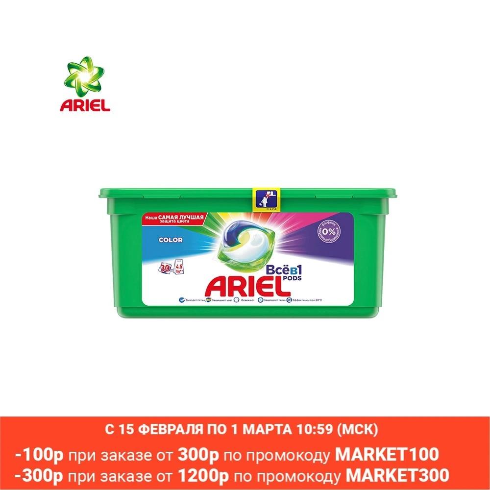 Ariel Pods Всё-в-1 Color Капсулы Для Стирки 30шт.