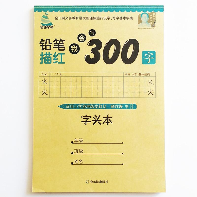 Я могу писать 300 китайских символов карандашом, копировальная книга для детей/детей, китайский материал для письма, изучения китайских симв...