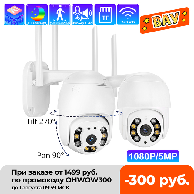 MISECU H.265X PTZ Wifi IP Camera 1080P 5MP Speed Dome AI Security Camera Wireless 2 Way Audio Outdoor Waterproof IR Color Night 1