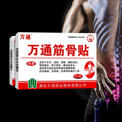 Patches Chinese Medicine Patch Anti Douleur Health Care Medical Plaster Back Pain Reliever Ointment For Pain In Joints Treatment