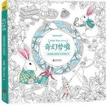 96 страниц книжки раскраски мечты для взрослых и детей антистресс