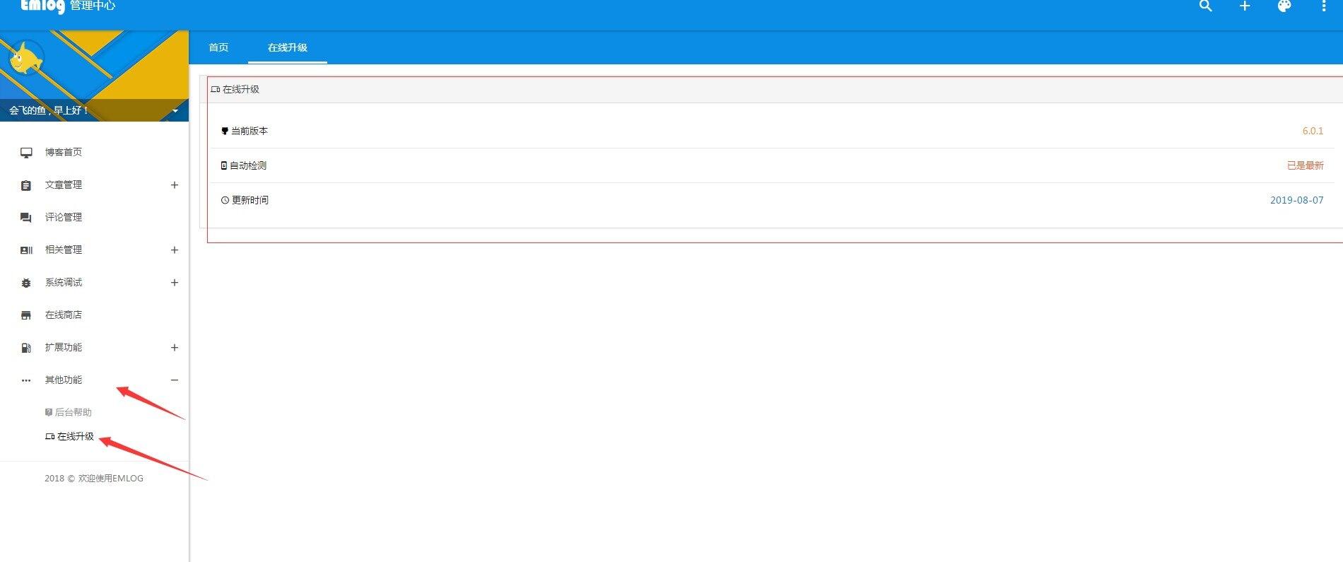 emlog6.0.1在线商店修复