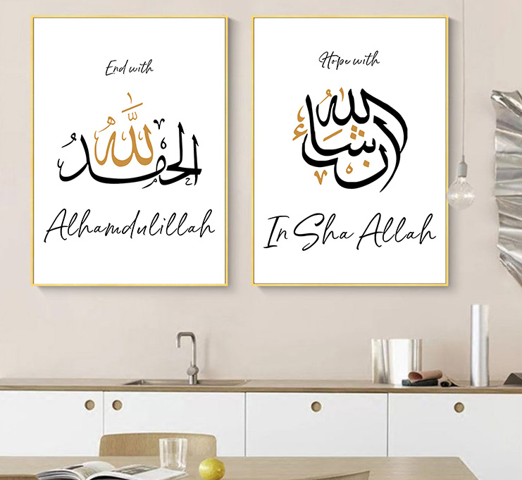 Allah Islamic Muslim Poster Home Wall Art Canvas Picture Quotes Letter Print Arab Countries Mosque Living Room Decor Painting|Painting & Calligraphy| - AliExpress