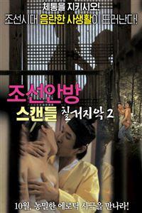 丑闻:朝鲜卧室七出之条2[DVD高清]