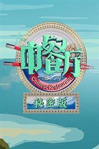 中餐厅3秘密版[更新至20191014]