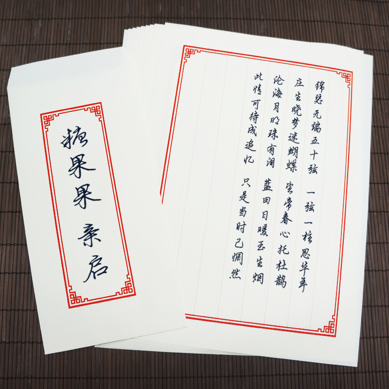 Sui Yue Fang Chinese-style Antique Style Monochrome Vertical Eight Rows Writing Paper Kraftpaper Fountain Pen Paper Lian Zi Zhi