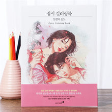 Корейская книга про живопись для взрослых с температурой сердца