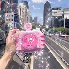 Волшебная игрушка пузырь для камеры светящаяся автоматический