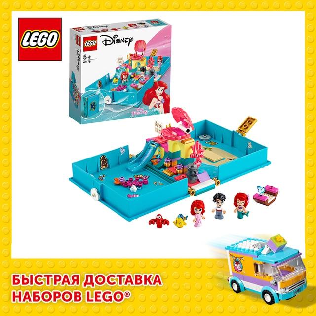 Конструктор LEGO Disney Princess Книга сказочных приключений Ариэль 1