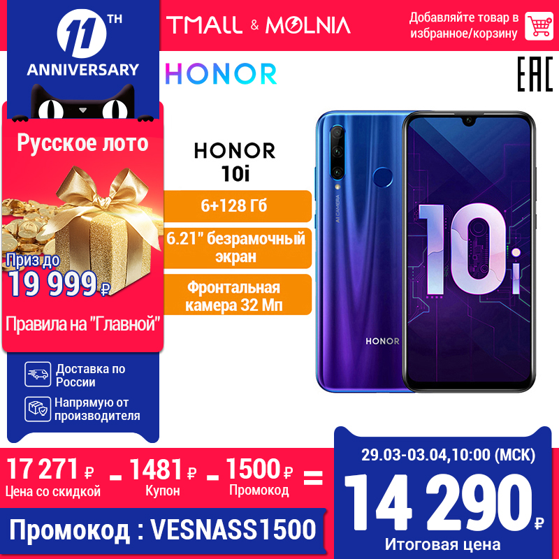 Smartphone honor 10I RU 6 + 128 GB, facial recognition function [rostest, delivery from 2 days, official warranty] Molnia|Cellphones|   - AliExpress
