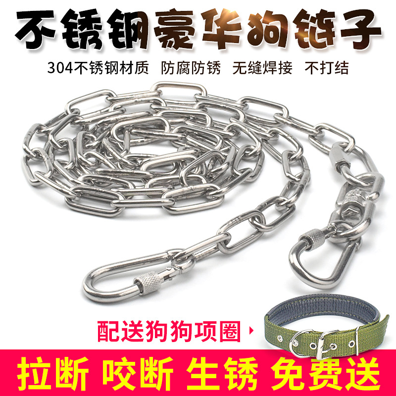304 Stainless Steel Dog Chain Medium-sized Dog Suppository Dog For Dog Chain Large Dog Iron Chain Rough Small Dogs Dog Rope