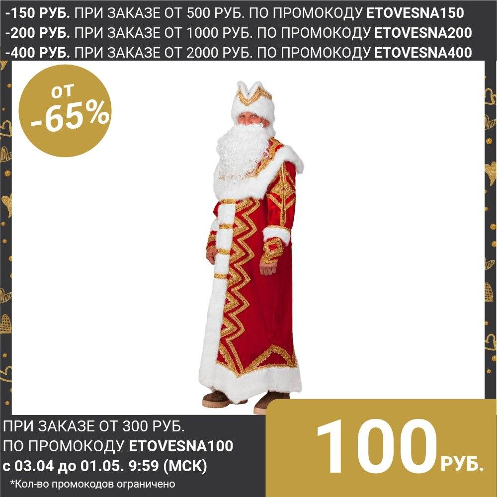Карнавальный костюм «Дед Мороз Великолепный», шуба, шапка, варежки, борода, мешок, р. 54 56