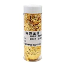 4g/Jar Gold Foil Paper Safety Decoration for Cake Ice Cream Drinks Food Dessert Home Bar Restaurant