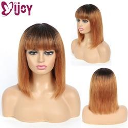 IJOY brésilien court Bob perruques de cheveux humains avec frange Omber brun Non dentelle perruques de cheveux humains pleine Machine perruques 150% densité