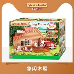 Sylvanian Families Toy Sylvanian Families Outing Leisure Wooden House GIRL'S Play House Model Big House 4370