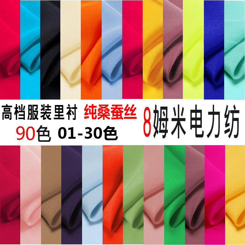 Silk Lining Fabrics For Dresses Blouse Wedding Clothing Meter 100% Pure Silk Habotai 6 Mill High-end Free Ship Fashiondavid