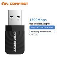1300 Мбит/с мини USB сетевая карта Wi-Fi двухдиапазонный Wi-Fi адаптер 2,4 г/5,8 GWireless адаптер переменного тока для WindowsXP/Vista/7/8/10