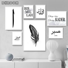 Allah Islamic Wall Art Canvas Poster Black White Feather Print Islamic Wall Paintings Minimalist Decorative Pictures Home Decor