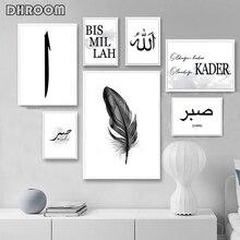 Allah İslam duvar sanatı tuval posteri siyah beyaz tüy baskı İslam duvar resimleri Minimalist dekoratif resimler ev dekor