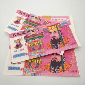 500pcs New Chinese Joss Paper Ghost Hell Banknote Money Jesus Prayer Blessing Religion Prop Trillion Dollar Bill(China)