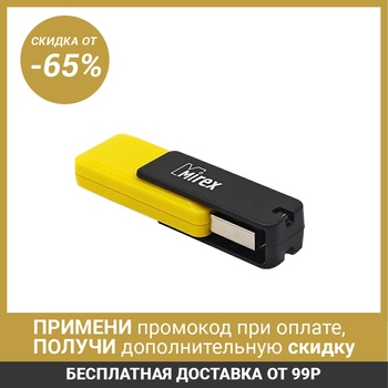 Flash drive Mirex CITY YELLOW, 4 GB, USB2.0, read up to 25 Mb / s, write up to 15 Mb / s, yellow 2890999