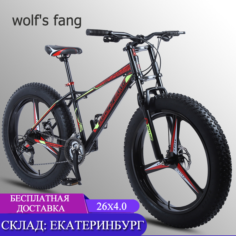 Lobo es fang bicicleta nueva 26 pulgadas 21/24 de velocidad bicicleta de montaña bicicletas de carretera mtb hombre gordo bicicleta bmx primavera horquilla bicicleta