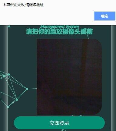 一元源码:javaEE实现人脸识别登录