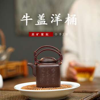 Yixing Teapot Raw Ore Purple Clay Cattle Cover Ocean Barrel Dark-red Enameled Pottery Teapot Kung Fu Tea Have Gift