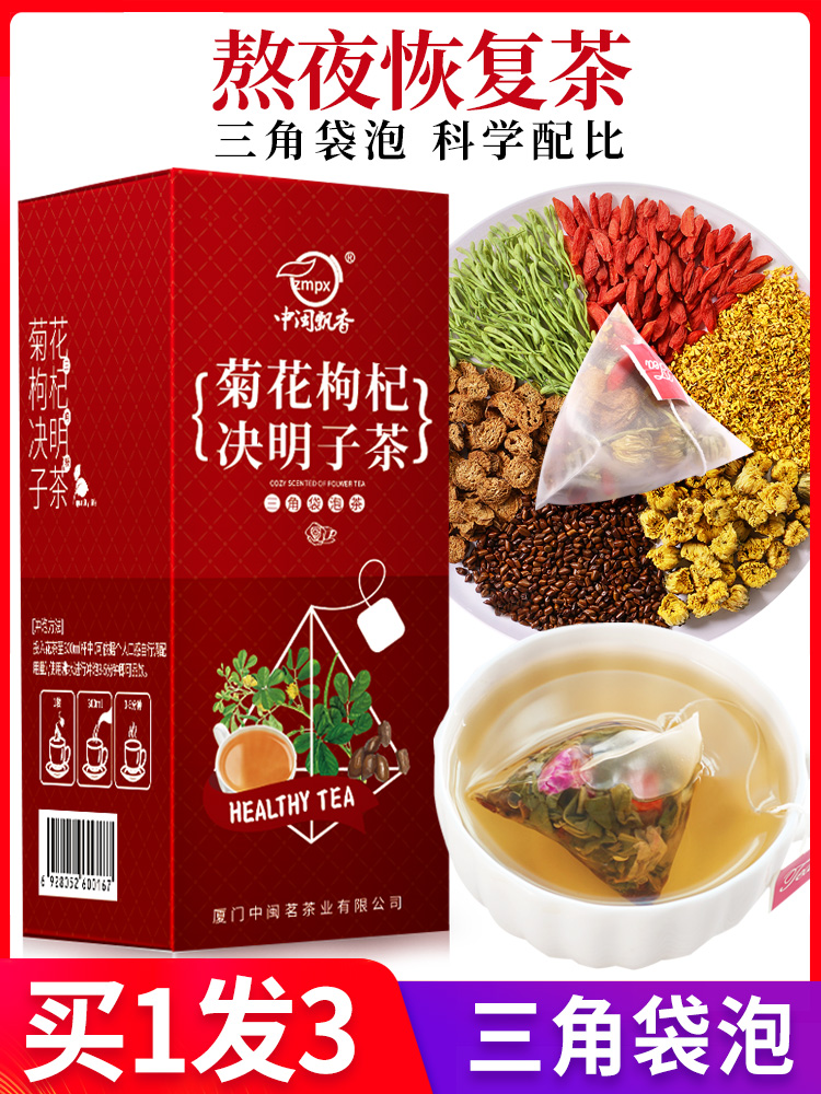 [Купите один и получите 2 бесплатно] аутентичный чай с хризантемой из волчьей ягоды с жимолостью османтусом, оставаясь на высоте, сочетание з...
