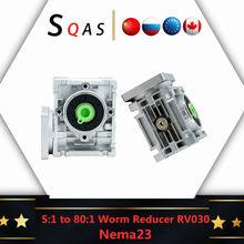 ЕС склад 5:1 до 80:1 червячный редуктор RV030 червячный редуктор скорости редуктор с валом адаптер рукава для 8 мм вала Nema 23 двигателя