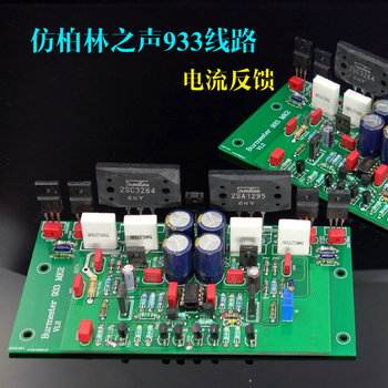 One Pair Assembled 2SA1295 2SC3264 Power Amplifier Board Base On Burmester 933 circuit Two Channels finished board