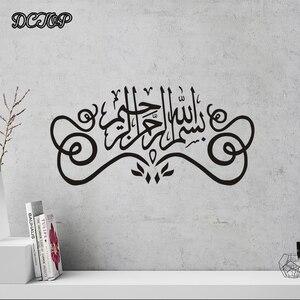 Image 5 - Islamic Wall Stickers Quotes Muslim Arabic Home Decorations Islam Vinyl Decals God Allah Quran Mural Art Wallpaper Home Decor