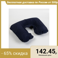 Neck pillow for travel, inflatable, 42 × 27 cm, blue