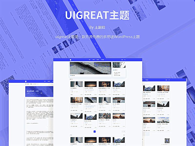 Uigreat——扁平式个人博客设计资源WordPress主题