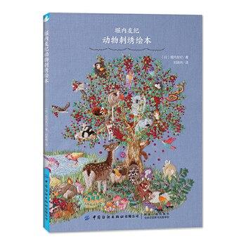 Cute Bird Rabbit Animal Embroidery Picture Book Pattern Stitch 3D Tutorial Books - discount item  10% OFF Books