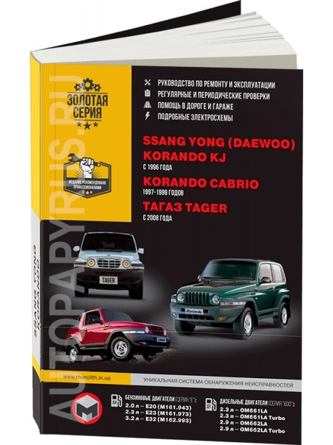 Book: TagAZ Tager/Ssang Yong Korando kJ/Korando Cabrio (b, d) from 1996G. In. REM. Service. Then   M