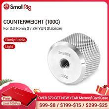 SmallRig Placa de contrapeso (100g) con orificio de roscado 1/4 para estabilizador de cardán DJI Ronin S y Zhiyun 2284