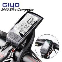 جهاز كمبيوتر GIYO M40 لاسلكي Bluetooth4.0 حامل جهاز كمبيوتر للدراجة عداد السرعة/حساس الإيقاع مع جهاز كمبيوتر مغناطيسي