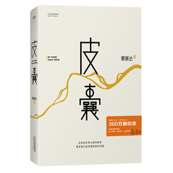 Skórzana torba 3 miliony najlepiej sprzedających się książek narodowych wyprodukowanych przez Han Han