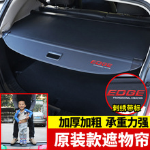 Retractable Trunk Shelf Shade Curtain Security Cargo Cover 1 Pcs For Ford EDGE 2015-2018 Interior