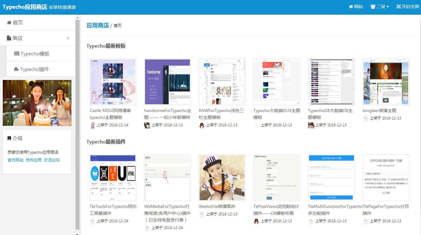 原创:TypechoStore应用商店插件(2018-12-24 10:35:11)