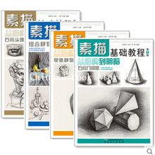 Booculchaha-livre de cours de base, livre de cours, livre de cours, géométrie de gypse, combinaison unique, crayon nature morte, livre de dessin en ligne occidentale, ensemble de 4