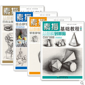 Booculchaha Basic Sketch Course book Gypsum Geometry Single Combination still life pencil western line drawing book,set of 4
